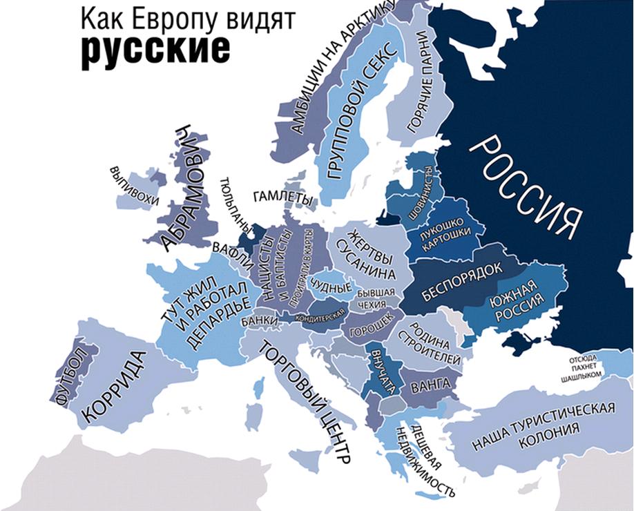 как видят Европу
