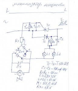 схема компенсатора (исправлено)